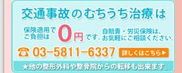 交通事故のむちうち治療は保険適用でご負担は0円です。